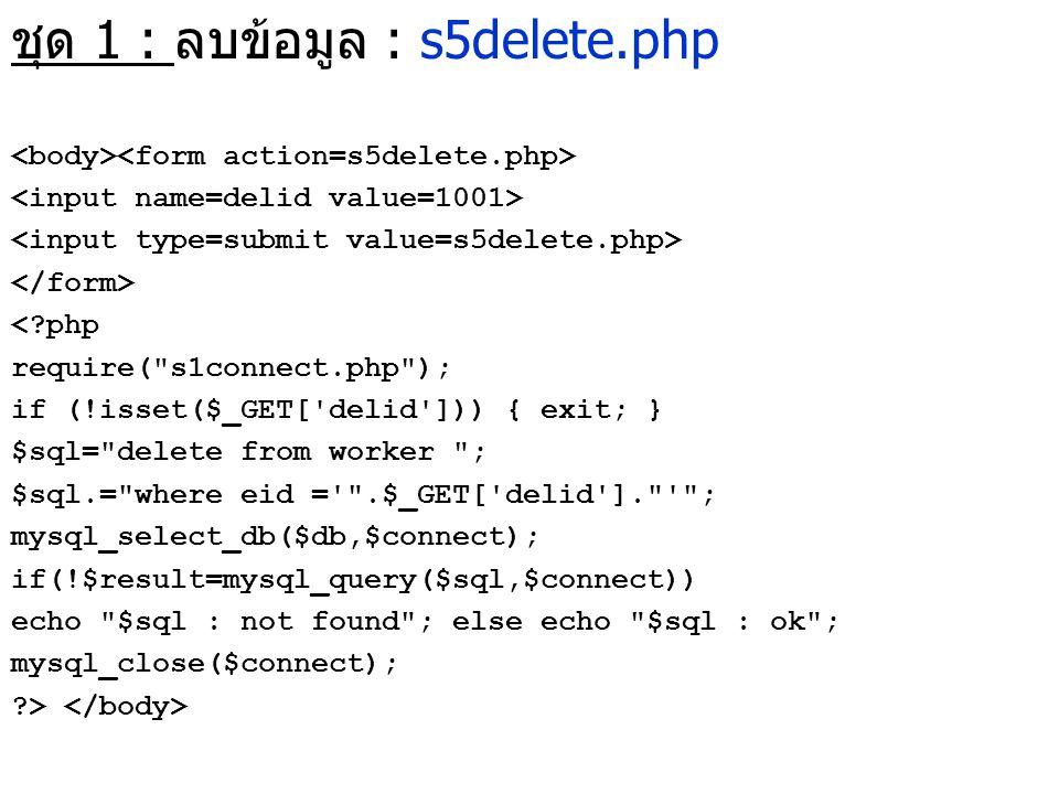 ชุด 1 : ลบข้อมูล : s5delete.php