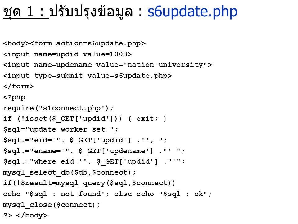 ชุด 1 : ปรับปรุงข้อมูล : s6update.php