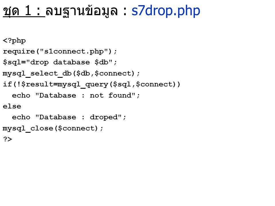 ชุด 1 : ลบฐานข้อมูล : s7drop.php