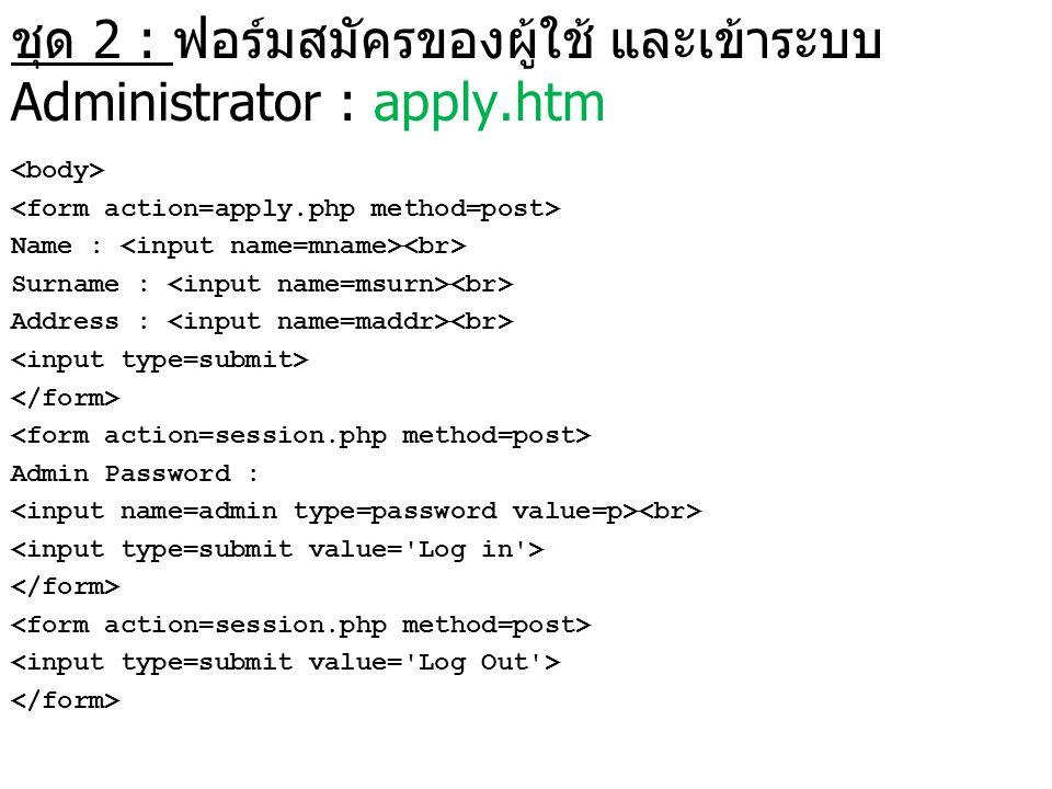 ชุด 2 : ฟอร์มสมัครของผู้ใช้ และเข้าระบบ Administrator : apply.htm