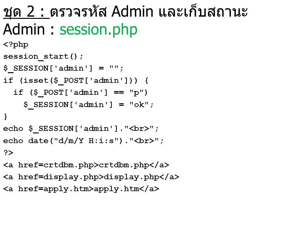 ชุด 2 : ตรวจรหัส Admin และเก็บสถานะ Admin : session.php