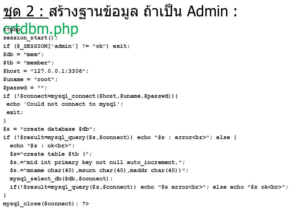 ชุด 2 : สร้างฐานข้อมูล ถ้าเป็น Admin : crtdbm.php