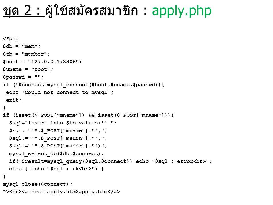 ชุด 2 : ผู้ใช้สมัครสมาชิก : apply.php