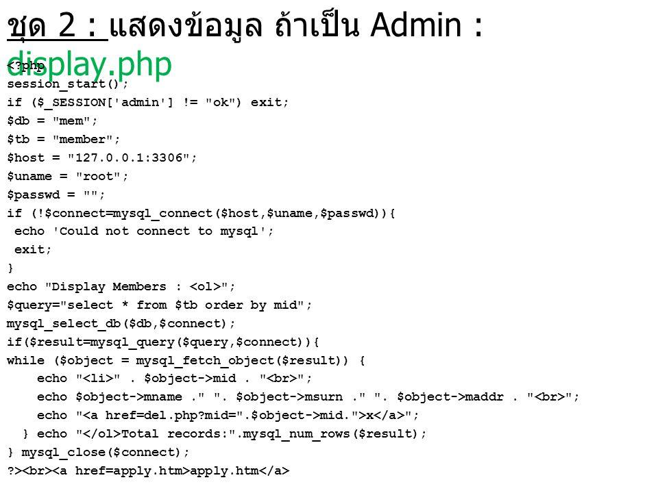 ชุด 2 : แสดงข้อมูล ถ้าเป็น Admin : display.php