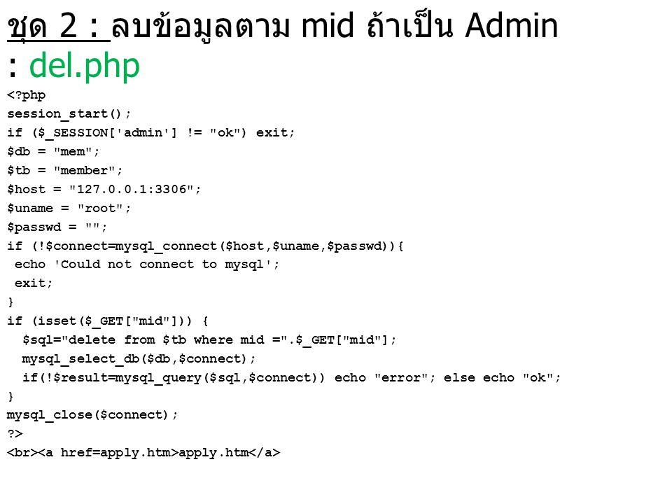 ชุด 2 : ลบข้อมูลตาม mid ถ้าเป็น Admin : del.php