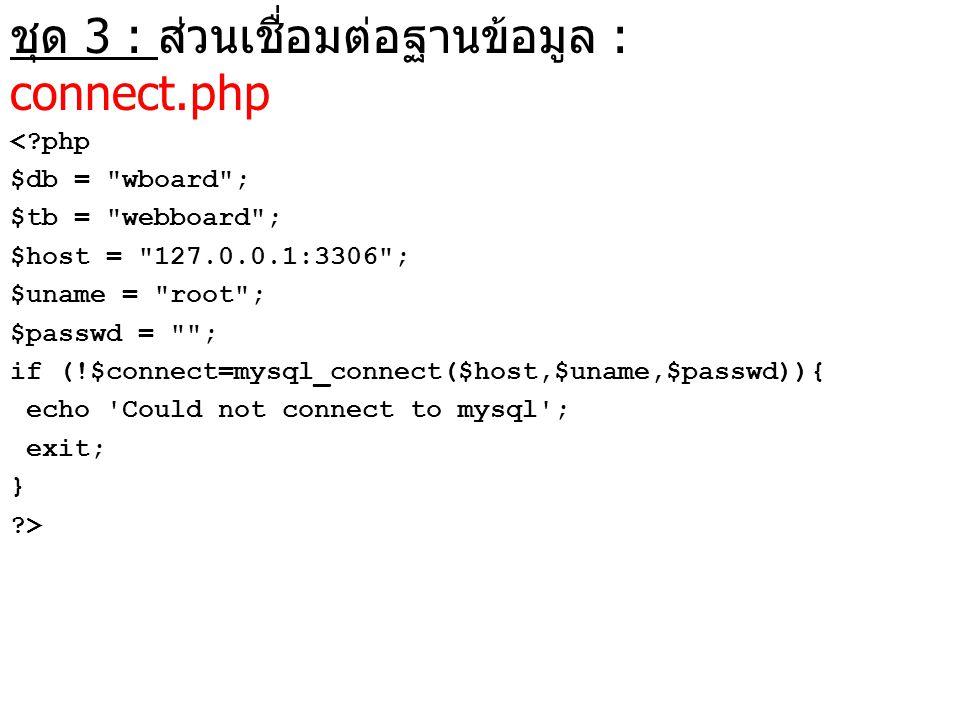 ชุด 3 : ส่วนเชื่อมต่อฐานข้อมูล : connect.php