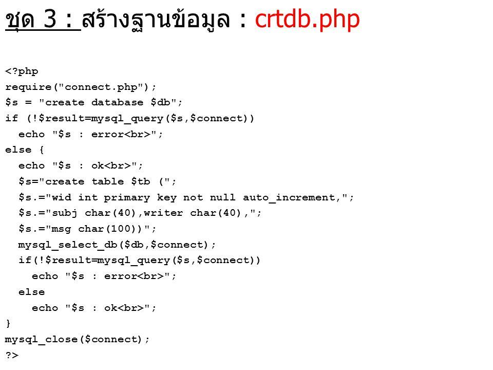 ชุด 3 : สร้างฐานข้อมูล : crtdb.php