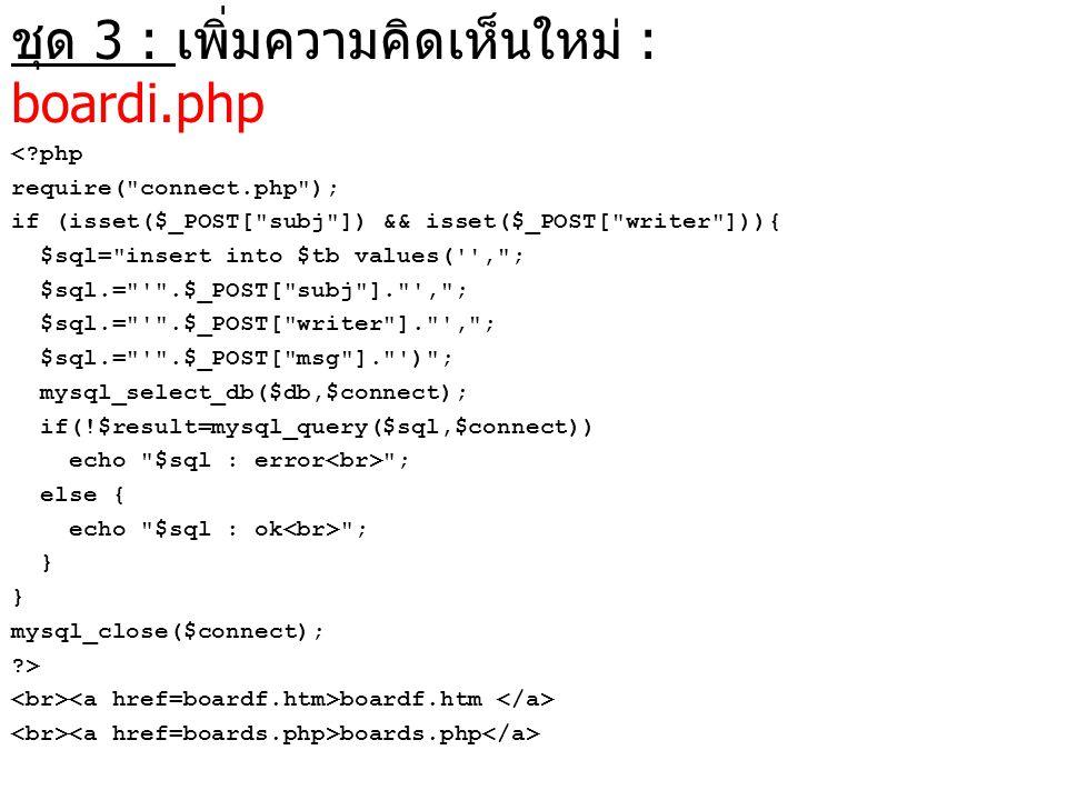 ชุด 3 : เพิ่มความคิดเห็นใหม่ : boardi.php