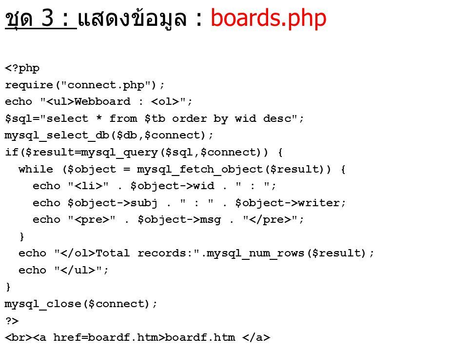 ชุด 3 : แสดงข้อมูล : boards.php