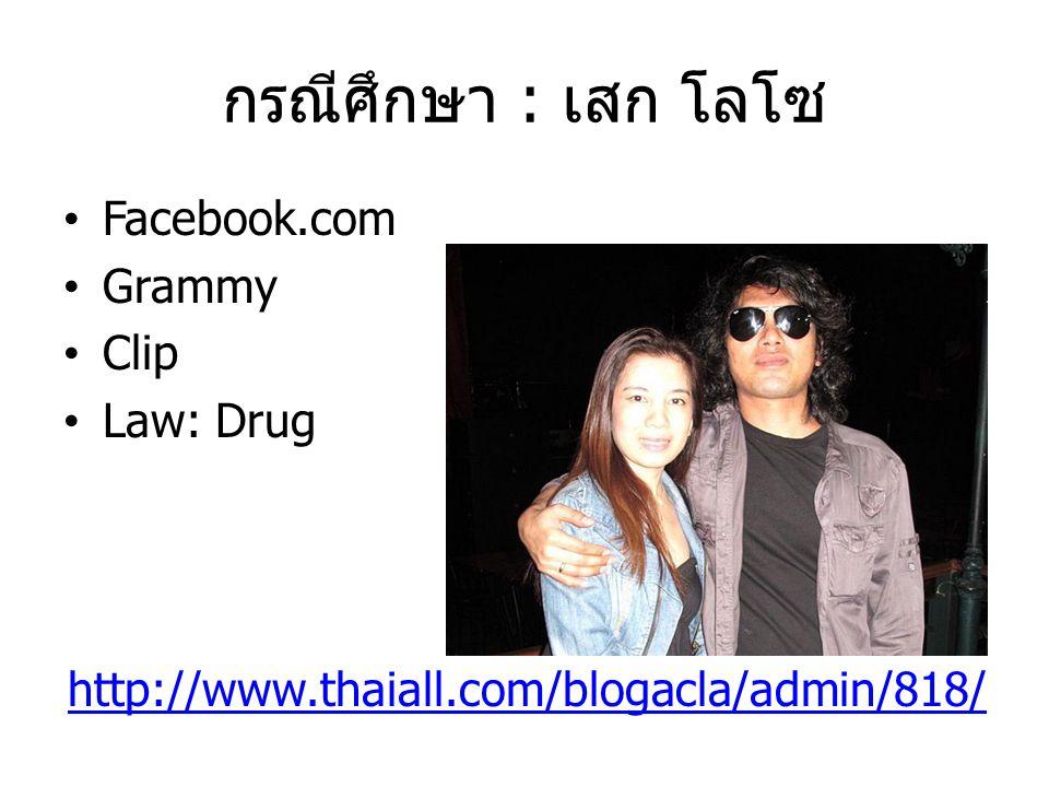 กรณีศึกษา : เสก โลโซ Facebook.com Grammy Clip Law: Drug