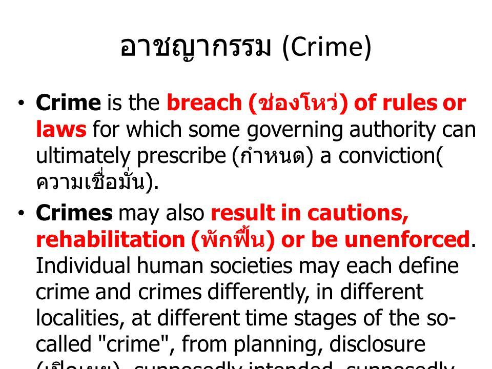 อาชญากรรม (Crime)