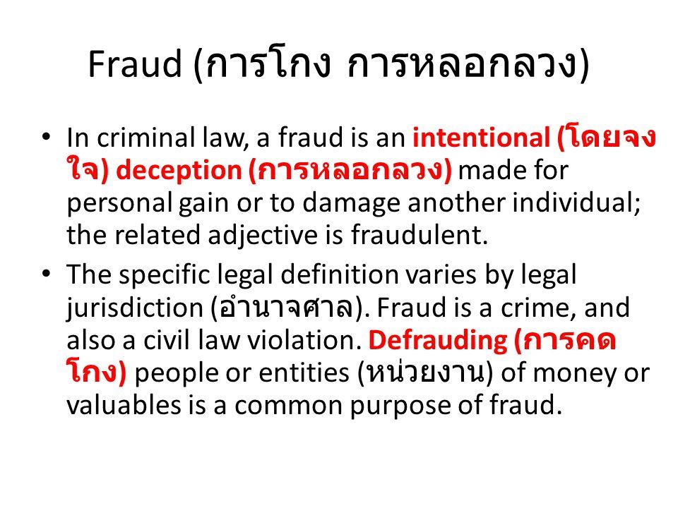 Fraud (การโกง การหลอกลวง)