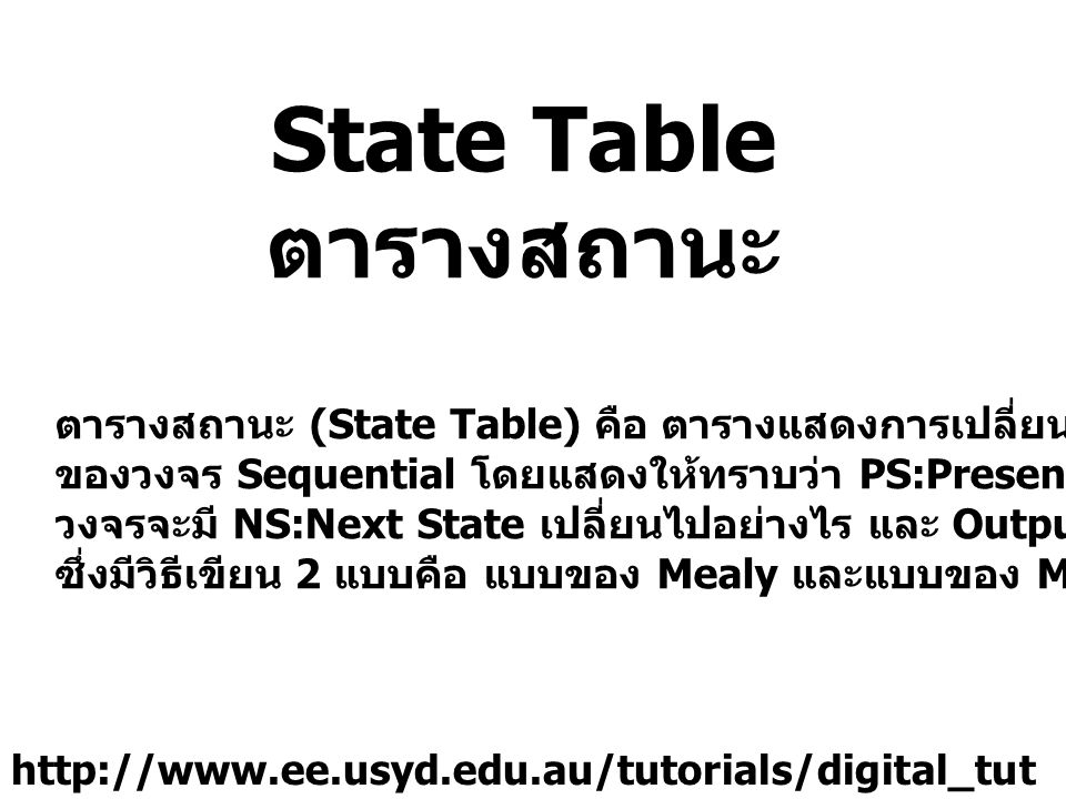 State Table ตารางสถานะ