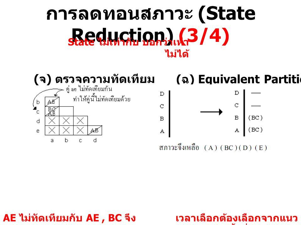 การลดทอนสภาวะ (State Reduction) (3/4)