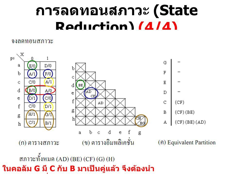 การลดทอนสภาวะ (State Reduction) (4/4)
