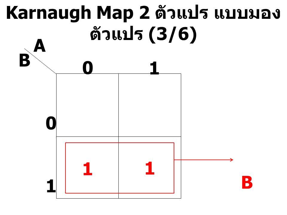 Karnaugh Map 2 ตัวแปร แบบมองตัวแปร (3/6)