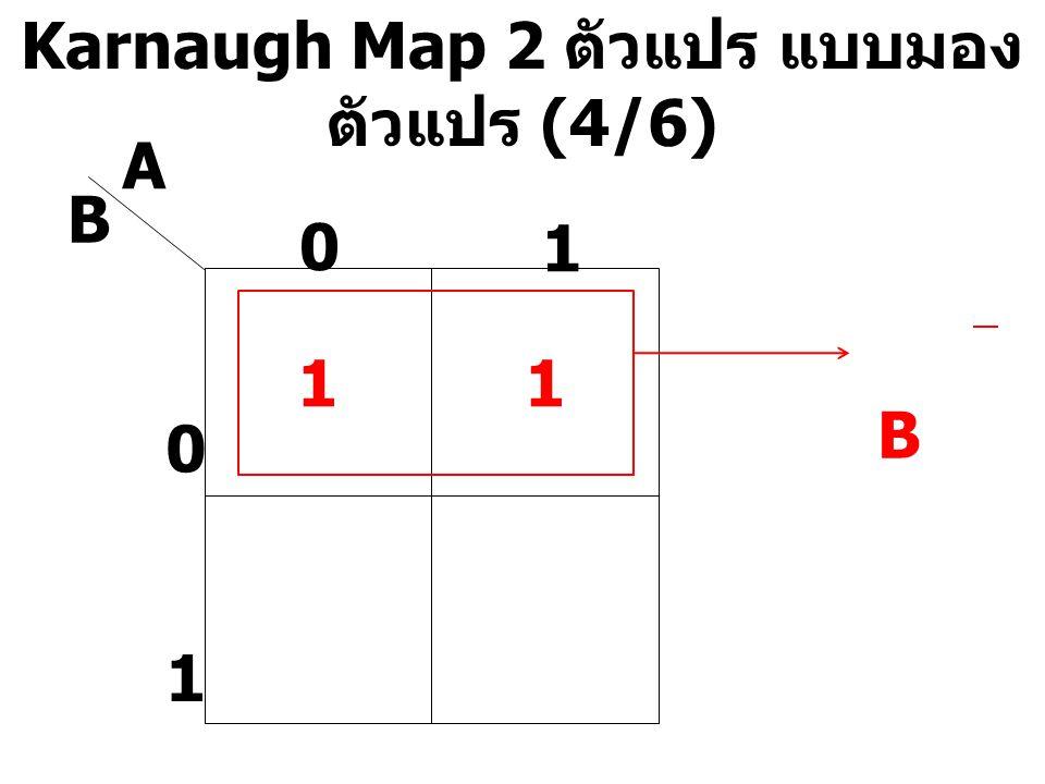 Karnaugh Map 2 ตัวแปร แบบมองตัวแปร (4/6)