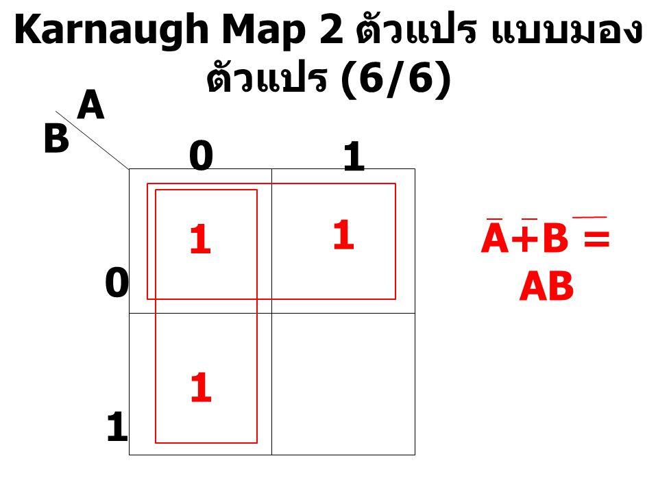 Karnaugh Map 2 ตัวแปร แบบมองตัวแปร (6/6)