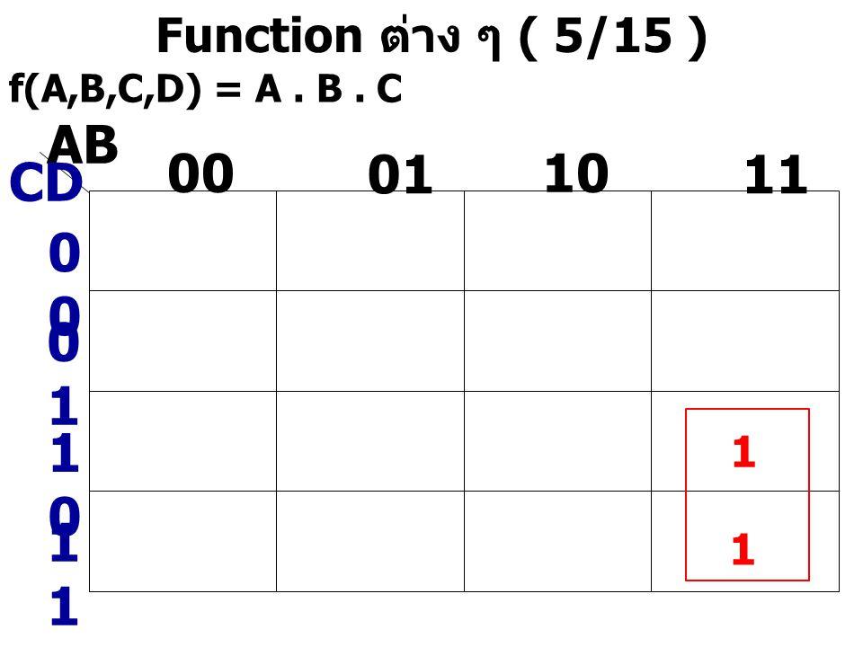 AB 00 01 10 11 CD 00 01 10 11 Function ต่าง ๆ ( 5/15 ) 1 1