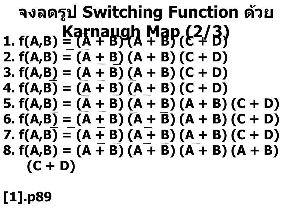 จงลดรูป Switching Function ด้วย Karnaugh Map (2/3)