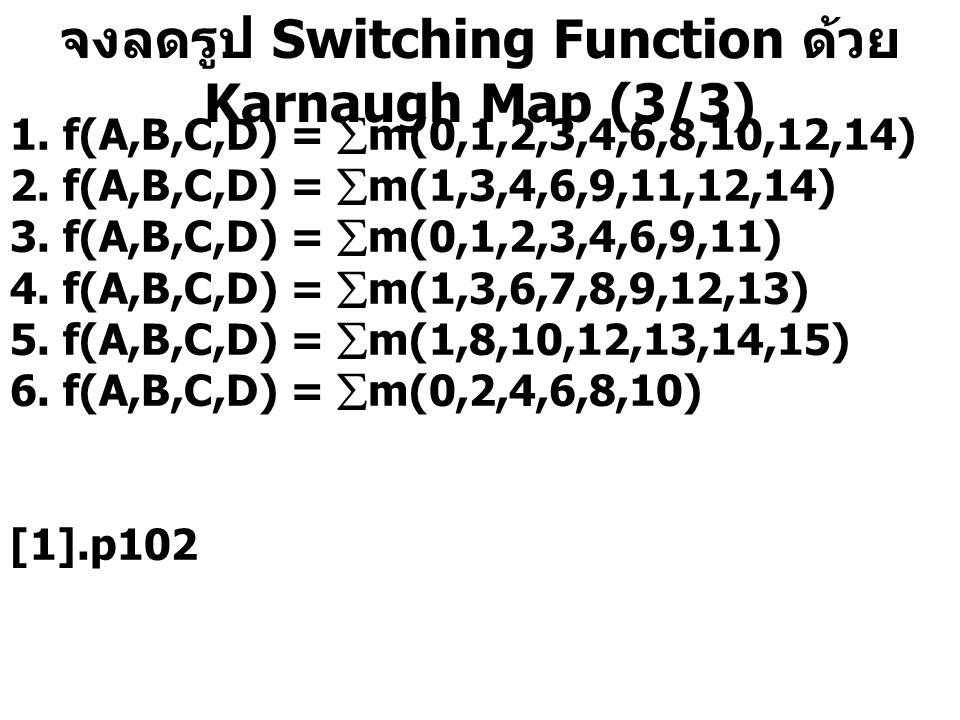จงลดรูป Switching Function ด้วย Karnaugh Map (3/3)