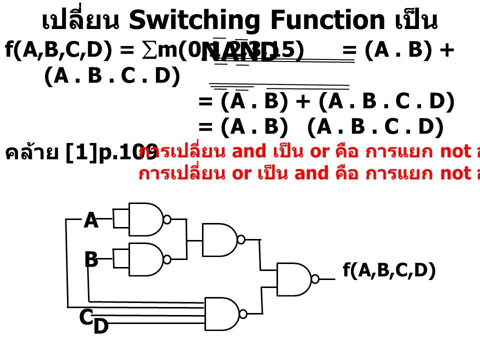 เปลี่ยน Switching Function เป็น NAND