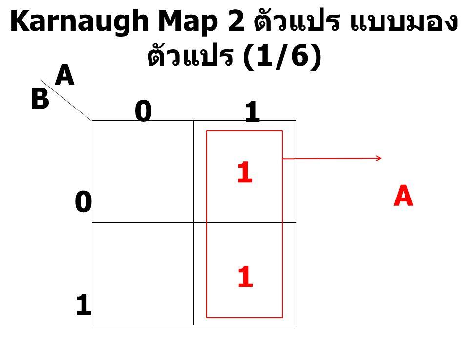 Karnaugh Map 2 ตัวแปร แบบมองตัวแปร (1/6)