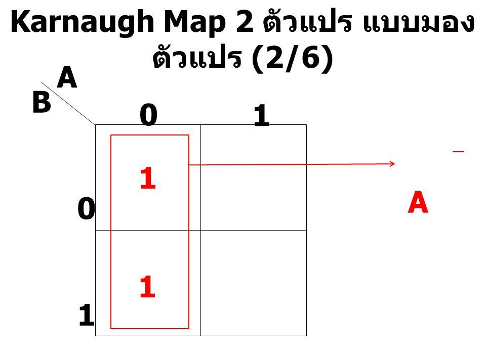Karnaugh Map 2 ตัวแปร แบบมองตัวแปร (2/6)