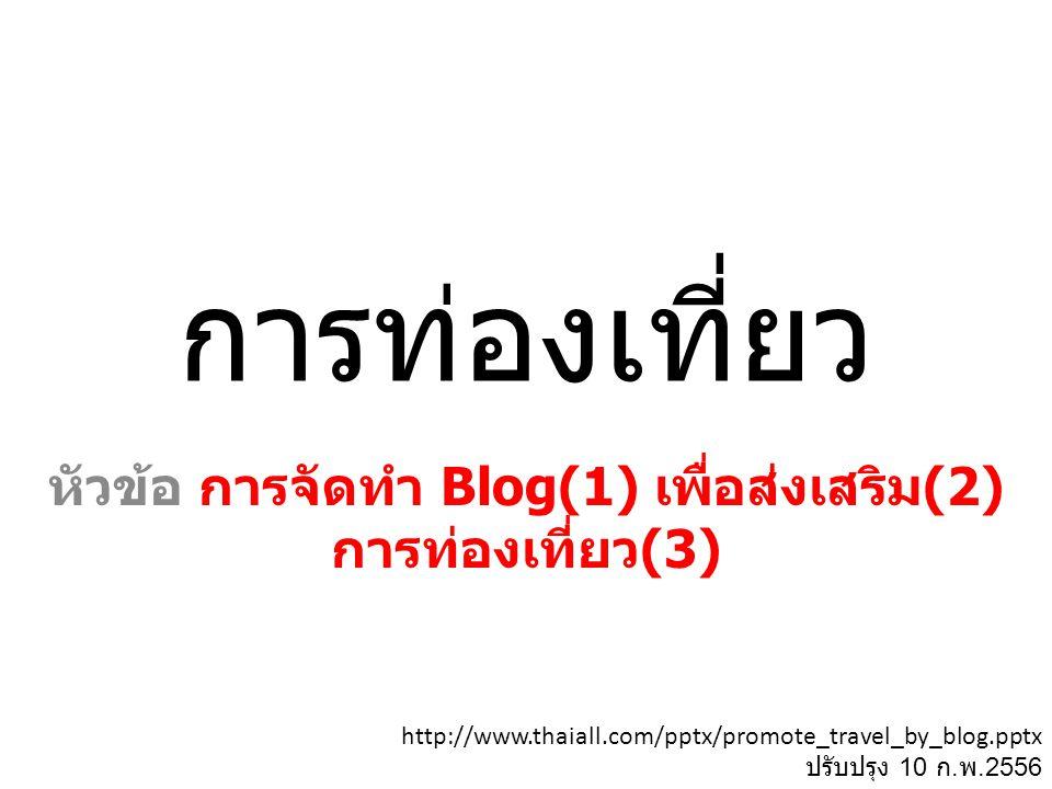 หัวข้อ การจัดทำ Blog(1) เพื่อส่งเสริม(2) การท่องเที่ยว(3)