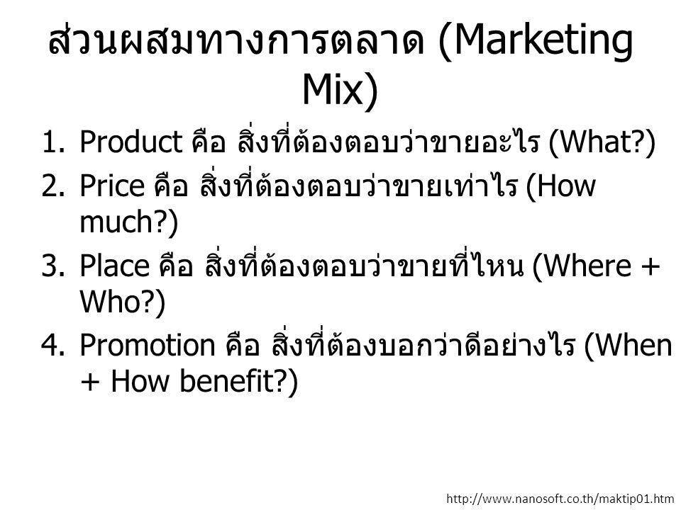 ส่วนผสมทางการตลาด (Marketing Mix)