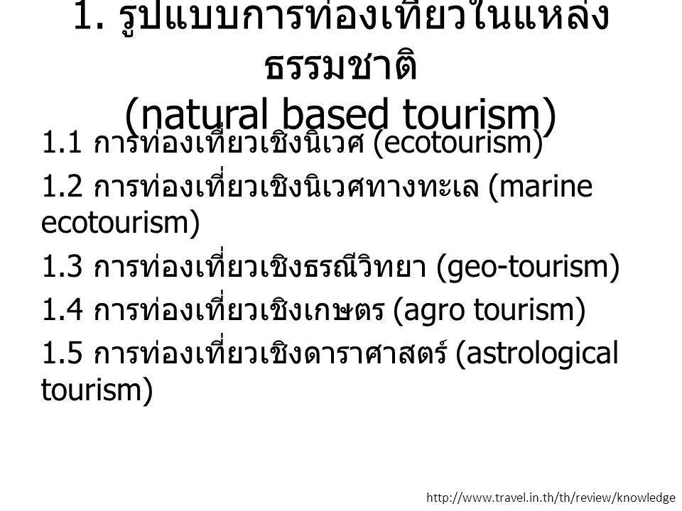 1. รูปแบบการท่องเที่ยวในแหล่งธรรมชาติ (natural based tourism)