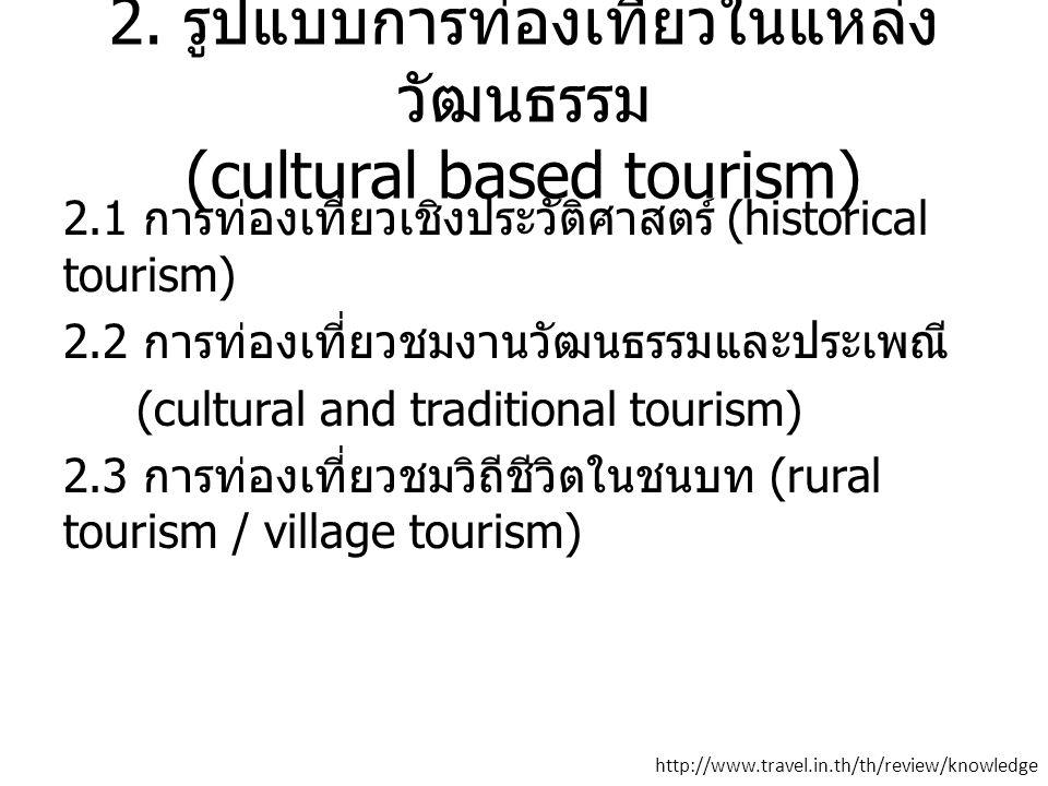 2. รูปแบบการท่องเที่ยวในแหล่งวัฒนธรรม (cultural based tourism)