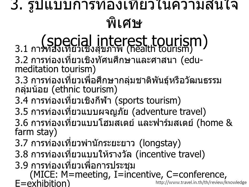 3. รูปแบบการท่องเที่ยวในความสนใจพิเศษ (special interest tourism)