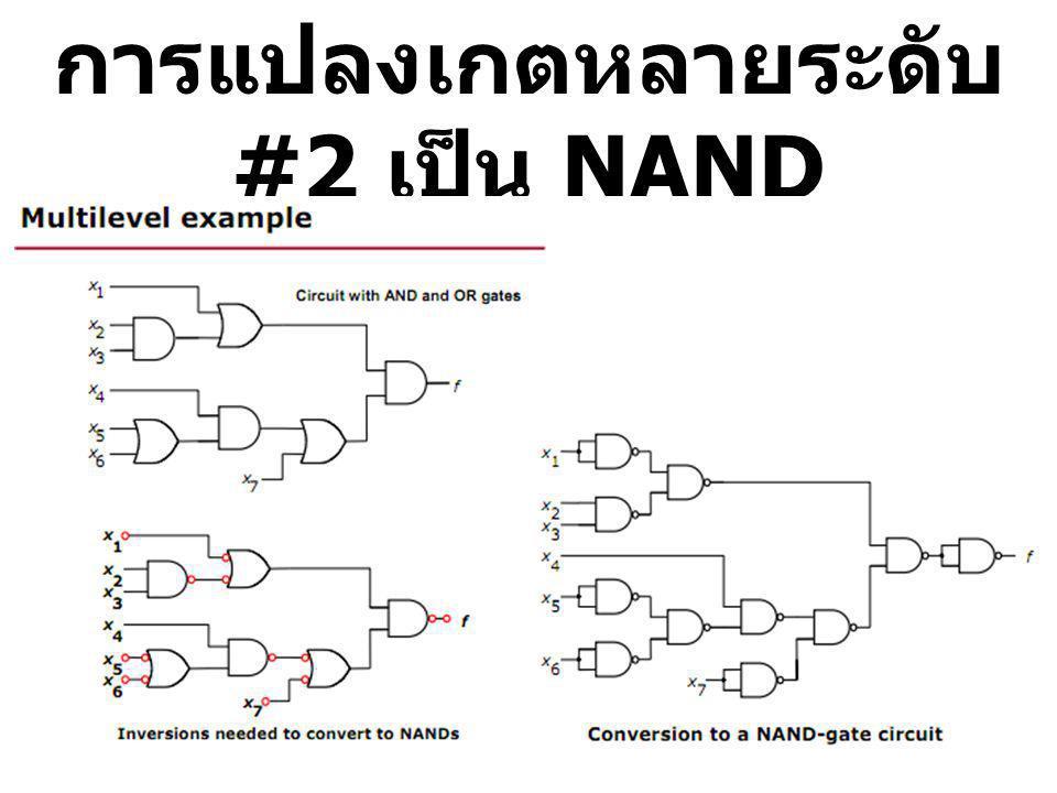 การแปลงเกตหลายระดับ #2 เป็น NAND