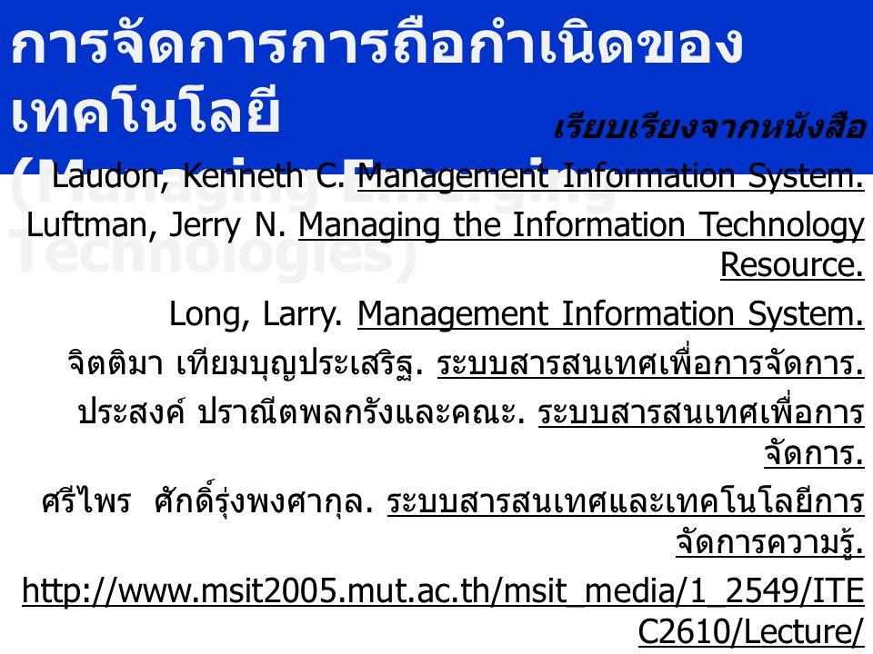 การจัดการการถือกำเนิดของเทคโนโลยี (Managing Emerging Technologies)