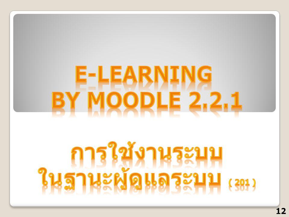 E-Learning by Moodle 2.2.1 การใช้งานระบบ ในฐานะผู้ดูแลระบบ ( 201 )