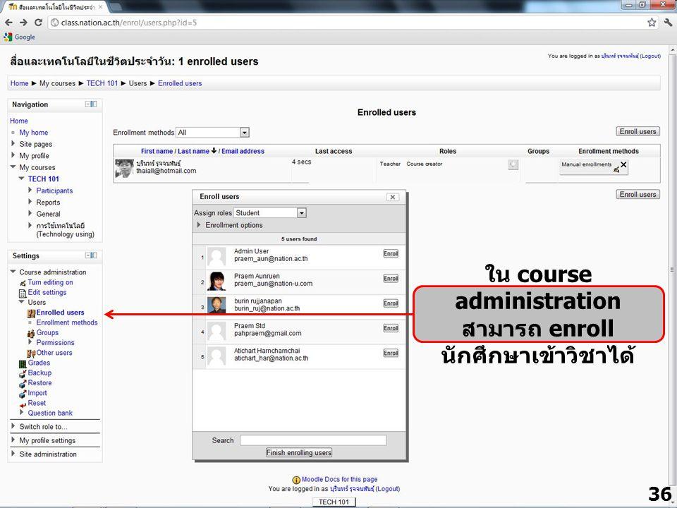 ใน course administration สามารถ enroll นักศึกษาเข้าวิชาได้