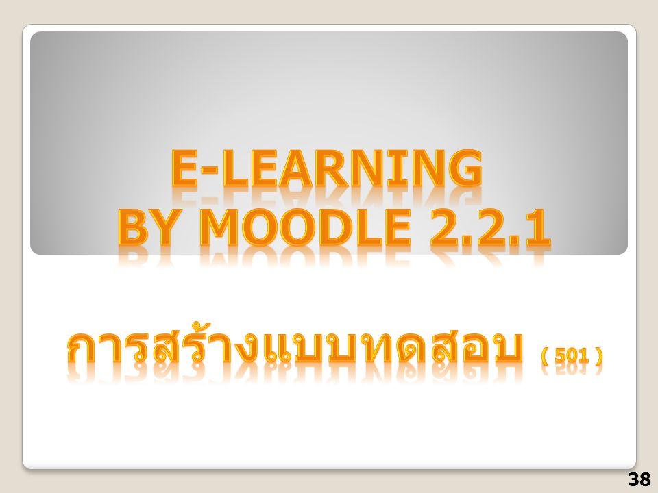 E-Learning by Moodle 2.2.1 การสร้างแบบทดสอบ ( 501 )