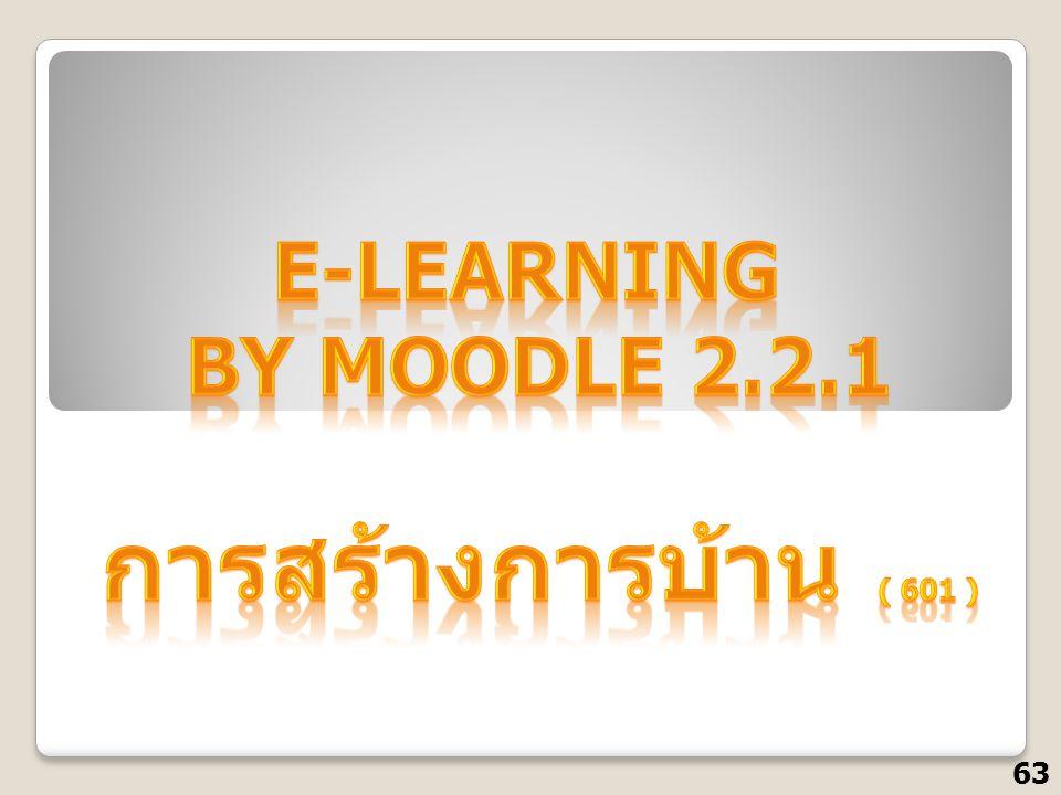 E-Learning by Moodle 2.2.1 การสร้างการบ้าน ( 601 )