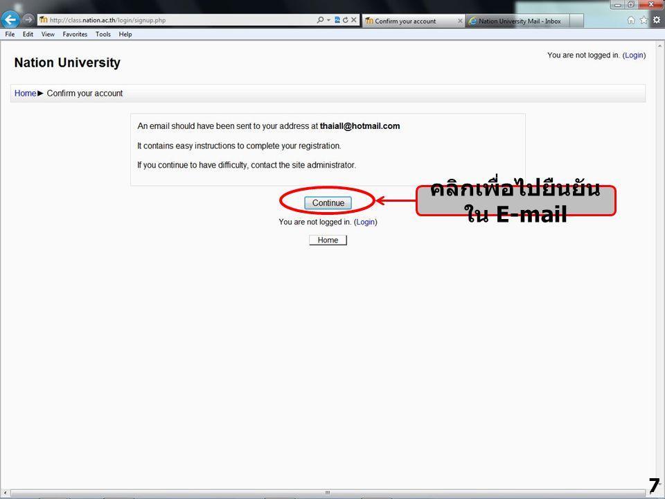 คลิกเพื่อไปยืนยันใน E-mail