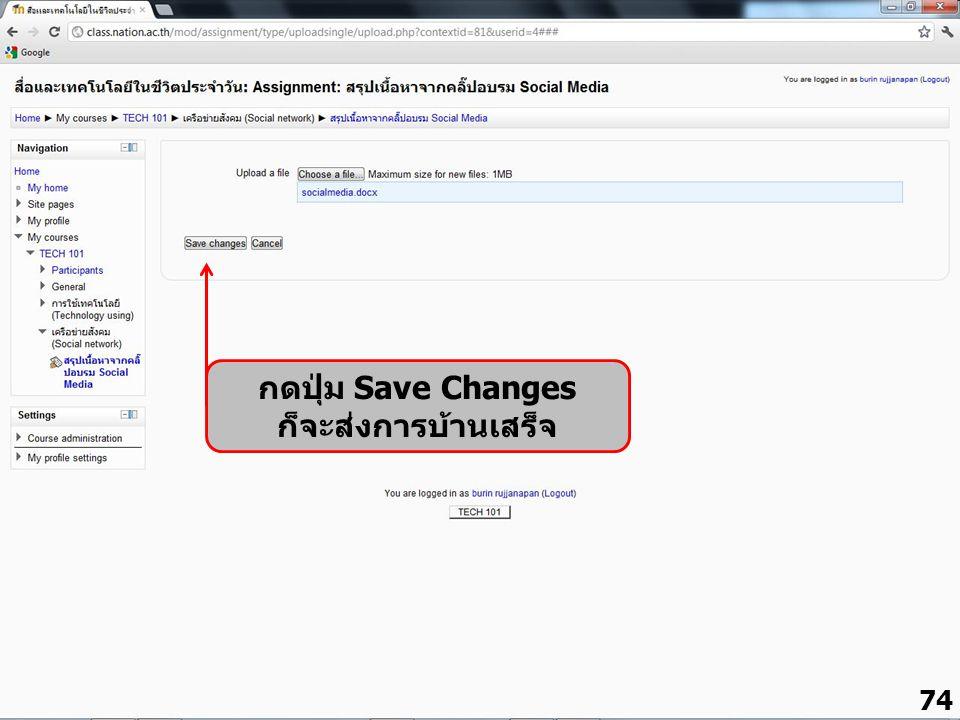 กดปุ่ม Save Changes ก็จะส่งการบ้านเสร็จ