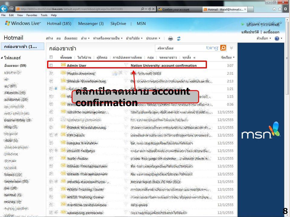 คลิกเปิดจดหมาย account confirmation