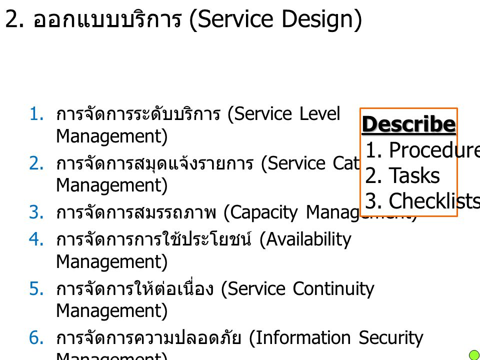 2. ออกแบบบริการ (Service Design)