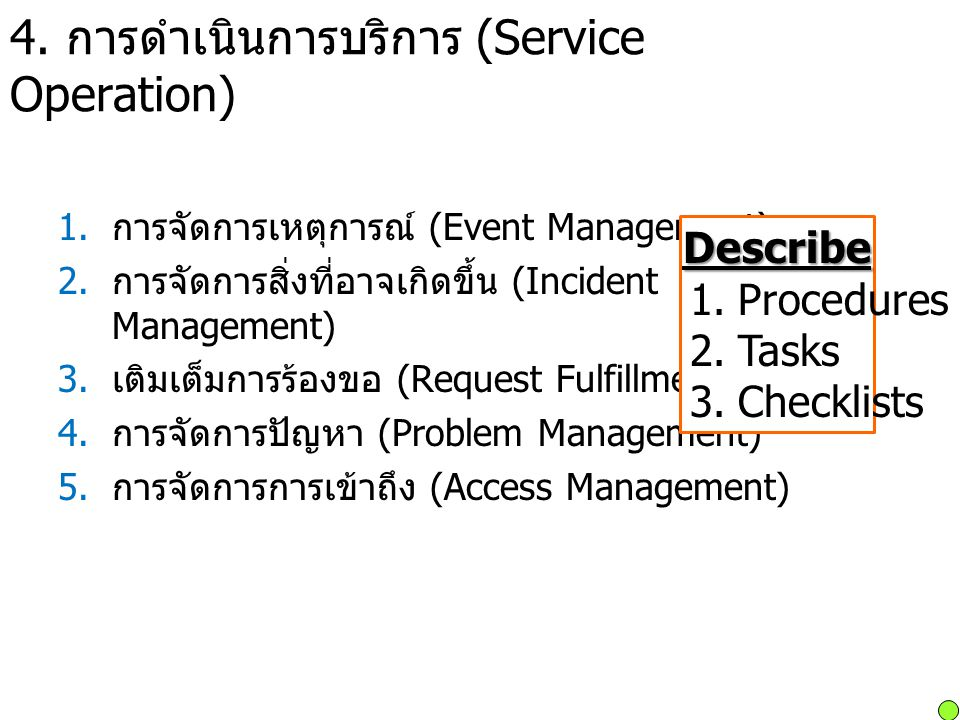 4. การดำเนินการบริการ (Service Operation)