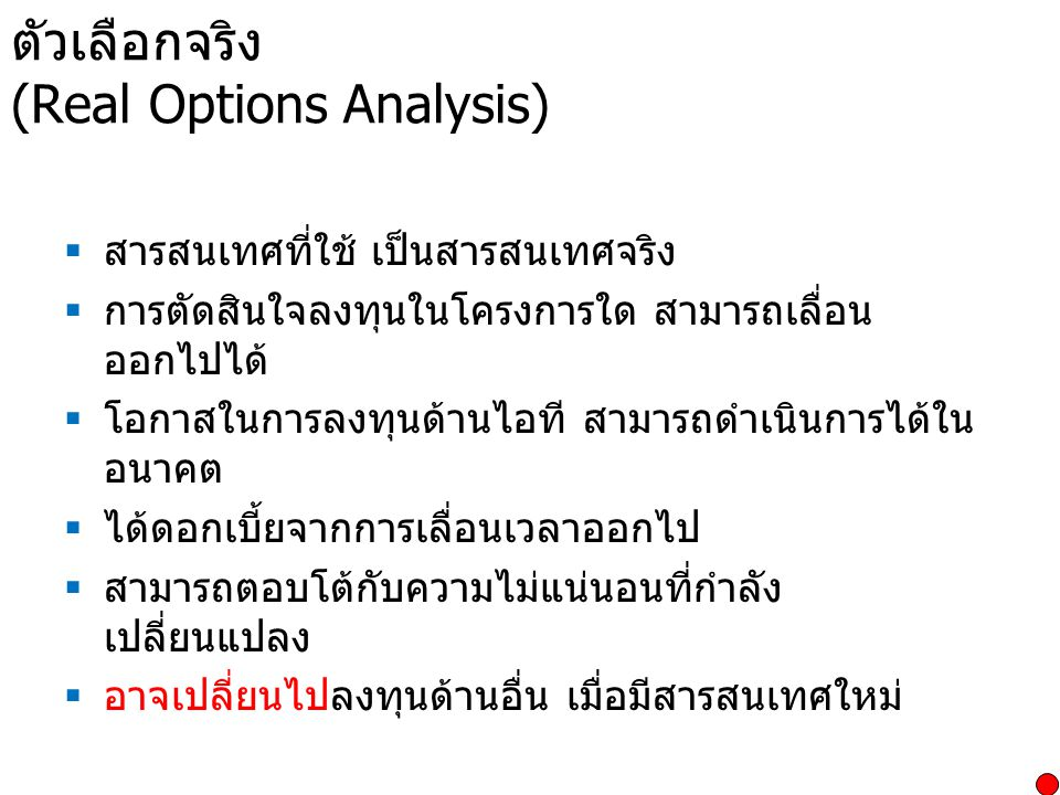 ตัวเลือกจริง (Real Options Analysis)