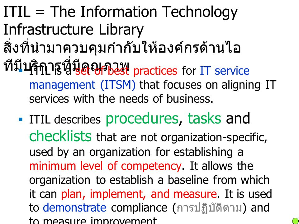 ITIL = The Information Technology Infrastructure Library สิ่งที่นำมาควบคุมกำกับให้องค์กรด้านไอทีมีบริการที่มีคุณภาพ