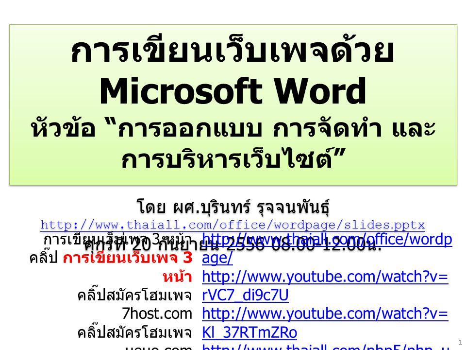การเขียนเว็บเพจด้วย Microsoft Word