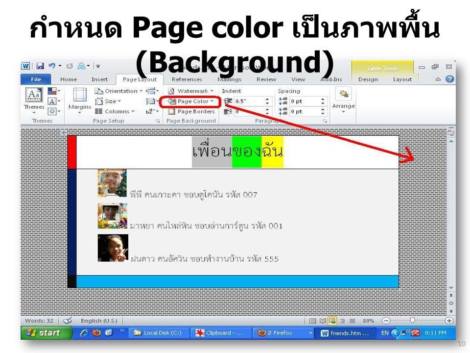 กำหนด Page color เป็นภาพพื้น (Background)