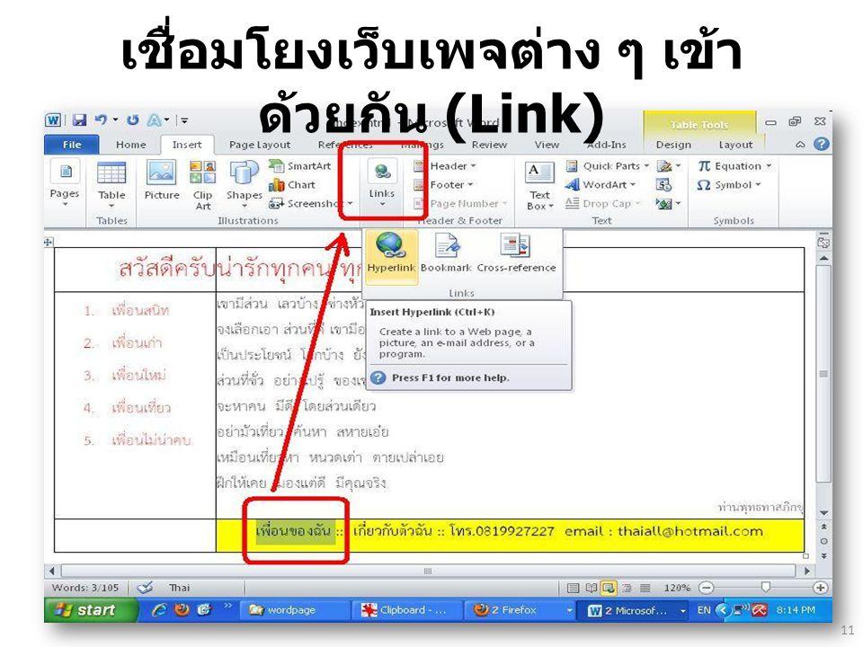 เชื่อมโยงเว็บเพจต่าง ๆ เข้าด้วยกัน (Link)