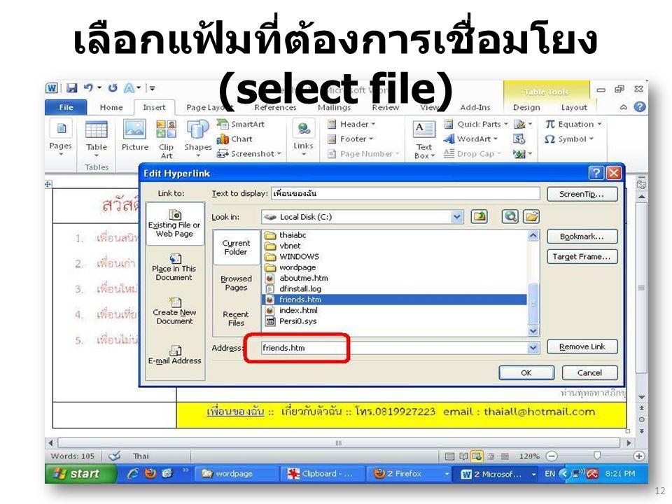 เลือกแฟ้มที่ต้องการเชื่อมโยง (select file)